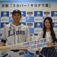 8月の「スカパー!サヨナラ賞」はDeNA・宮崎と西武・栗山が初受賞!