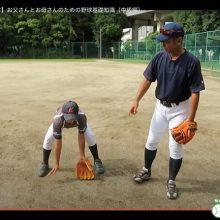 【内野ゴロの構え方】お父さんとお母さんのための野球基礎知識(中級編)