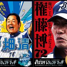 横浜のレジェンドが大集結!『ハマスタレジェンドマッチ』開催決定
