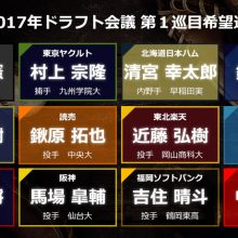 清宮は日本ハム、DeNAは3年連続で大卒左腕【ドラフト1位指名一覧】