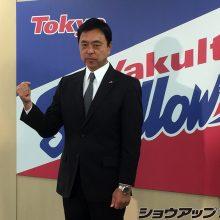 ヤクルト・小川SDが監督復帰!「立て直さなければ」