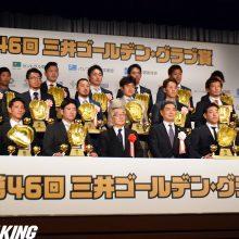 初受賞が7名!フレッシュな「三井ゴールデン・グラブ賞」表彰式