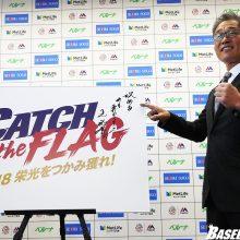 """西武の新スローガンが決定 辻監督「""""FLAG""""に向かってひとつに」"""