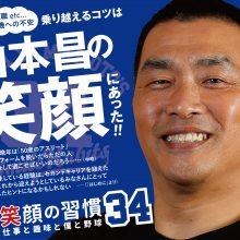 大事なのは「笑顔」…レジェンド・山本昌がセカンドキャリアの楽しみ方を指南