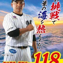 【ロッテ】井口監督が千葉海上保安部のポスターに起用される!