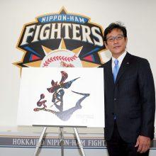 日本ハムの新スローガンは「道 -FIGHTERS XV-」