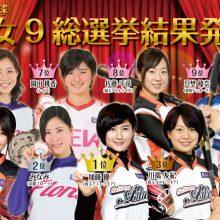 女子プロ野球の『美女ナイン』が決定!