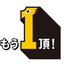 """個性豊かな""""12の決意"""" プロ野球12球団の『スローガン』出揃う"""