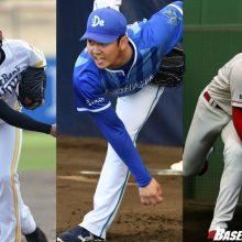 東浜、山崎康、薮田…活躍が目立つ亜細亜大出身の投手たち