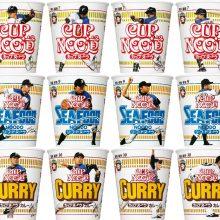 【日本ハム】カップヌードルとコラボ!北海道限定パッケージを販売