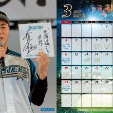 【日本ハム】オーダーメイドカレンダーの受注を開始!450枚以上の写真から12枚を選択