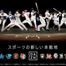 プロ野球11球団の主催試合が『DAZN』で視聴可能に