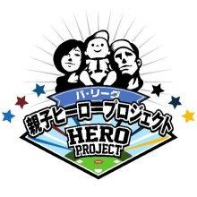 今年のパ・リーグ 親子ヒーロープロジェクトは『インクレディブル・ファミリー』