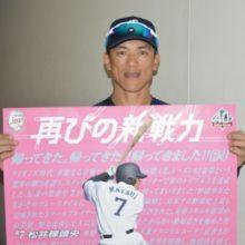 好評博した西武の選手日程ポスター 今年のトップバッターは松井稼頭央に決定!