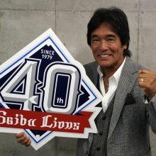 """【西武】松崎しげるさんが""""40周年PRアンバサダー""""に就任!"""