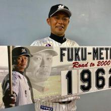 偉業まであと38本…ロッテが福浦の「2000安打カウントダウンボード」掲出