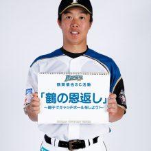 5年ぶりの日本ハム復帰!「鶴の恩返し」企画が始動
