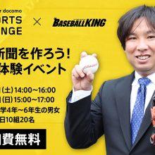 『スポーツ新聞を作ろう!野球記者体験イベント』開催決定!ゲストに元プロ野球選手の里崎智也さんが登場!