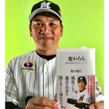 ロッテ・井口監督の「サイン本お渡し&握手会」開催決定