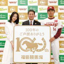 【楽天】則本が福島競馬場開設100周年アンバサダーに就任