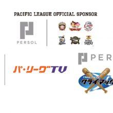 パーソルホールディングス株式会社がパ・リーグオフィシャルスポンサーに