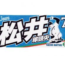 【西武】大歓声が後押し!?松井稼頭央のフェイスタオルが販売決定