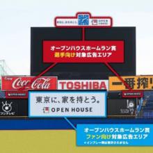 今年こそ実現なるか…神宮看板直撃弾でヤクルト選手に「東京の家」プレゼント
