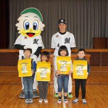 ロッテ・藤岡裕、新小学1年生にマリーンズ特製のランドセルカバーを贈呈!
