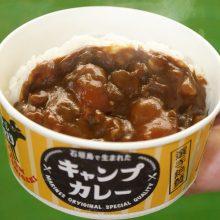 【ロッテ】ZOZOマリンの新スタグル『ソーキ出汁のカレー』が好評