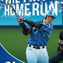 日本ハムが清宮の「プロ初本塁打記念証」発行 来場者にプレゼント