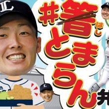 【西武】源田の初プロデュース弁当が登場!「永遠に食べられます!」