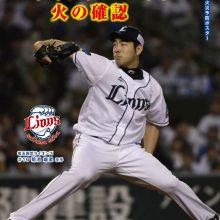 【西武】菊池雄星が火災予防ポスターに登場!過去には数々のチームの顔…