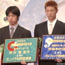 斉藤和己と井川慶、両リーグに20勝投手が誕生した2003年【平成死亡遊戯】