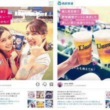 """西武が「エビスビール特急」を運行!球場まで""""生ビール飲み放題"""""""