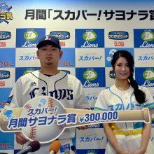 3・4月のスカパー!サヨナラ賞は西武・森と広島・下水流が受賞