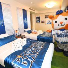 プロ野球球団初!DeNAが「オフィシャルホテルプログラム」を開始