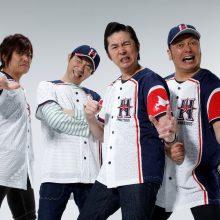 日本ハムの「AMBITIOUSアンバサダー」にロックバンド・怒髪天が就任!