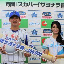 5月の「スカパー!サヨナラ賞」はロッテ・清田とDeNA・山下に決定