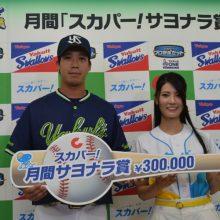6月の「スカパー!サヨナラ賞」はソフトバンク・上林とヤクルト・山田に決定