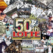 【ロッテ】21日の東京D主催試合で「LOTTE50th開催記念誌」を配布!