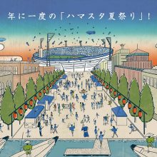 【DeNA】年に一度の「ハマスタ夏祭り」!日本大通りを一時通行止めにした特別イベントを開催