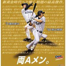 西武名物「日程ポスター」ラストを飾るのは秋山と浅村
