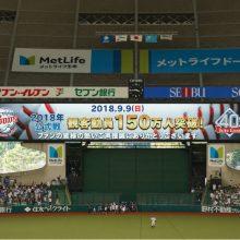 【西武】最速で観客動員数150万人を突破!浅村主将「みんなでチャンピオンフラッグを」