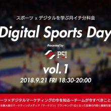 『Digital Sports Day』スポーツ×デジタルを学ぶ月イチ分科会