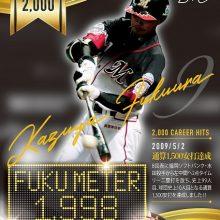 【ロッテ】「FUKUMETERコレクションカード1998本」を配布!
