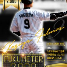 【ロッテ】26日に「FUKUMETERコレクションカード2000本」を配布
