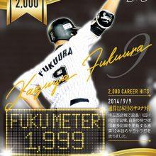 【ロッテ】本日「FUKUMETERコレクションカード1999本」を配布!