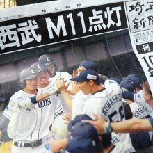 西武にマジック点灯で埼玉新聞が号外!10年ぶりパ制覇に向けて加熱