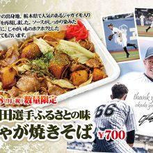 【ロッテ】岡田選手ふるさとの味・じゃが焼きそばが販売!