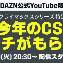 DAZNがCSに向けた特別番組『#今年のCSはウチがもらう』をYouTubeで無料配信!9日20時30分から
